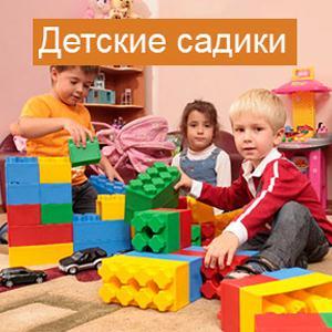 Детские сады Агана