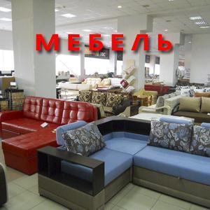 Магазины мебели Агана