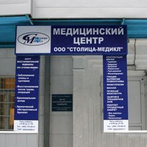 Медицинские центры Агана