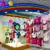 Детские магазины в Агане